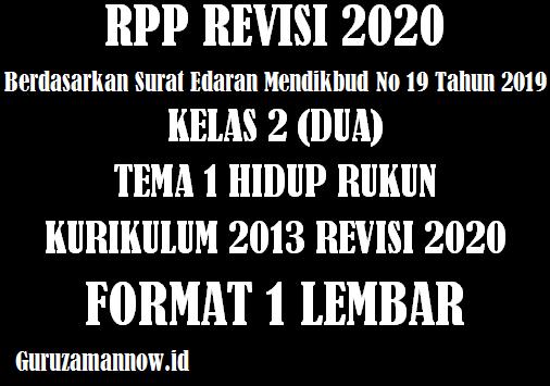 Administrasi 3 Komponen RPP 1 Lembar Kelas 2 Tema 1 Semester 1 Revisi 2020