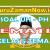 Latihan Soal PH Kelas 5 Tema 7 Semester 2 Revisi 2021